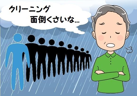 【決定版】単身赴任におすすめの宅配クリーニングランキング