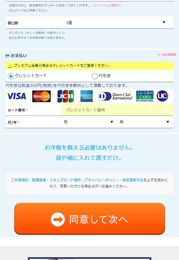 リネットへの注文方法~クレジットカード情報の入力