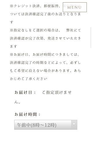 プラスキューブ~届け日指定