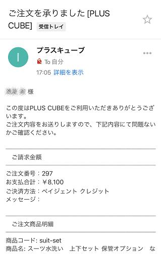 プラスキューブの注文完了メール