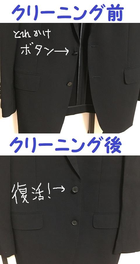 リナビスのクリーニング~ビフォーアフター3