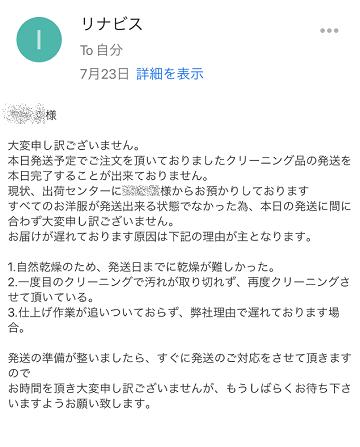 リナビスの届け日変更メール