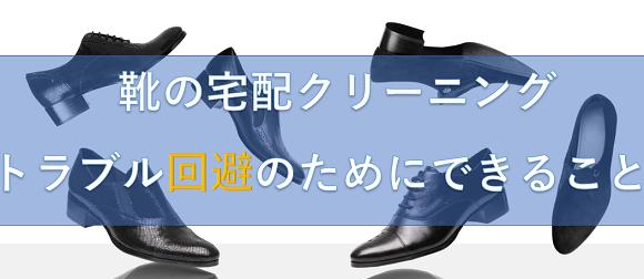 靴の宅配クリーニングで心配なトラブルを避けるためにできること