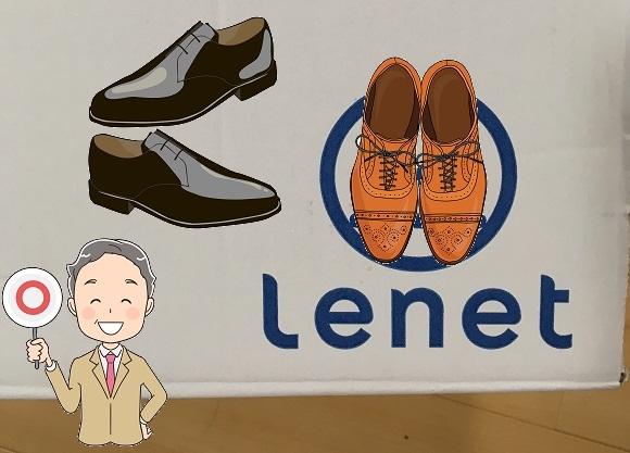 靴リネットがビジネスマンにおすすめの理由